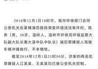 浙江一環保監察人員調查環境違法案件時被人衝撞拖行犧牲
