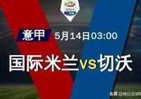 意甲比賽預測:國際米蘭vs切沃 國際米蘭全力爭勝