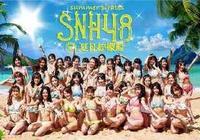 有人喜歡SNH48嗎?
