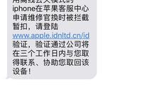 iPhone手機丟失了,然後收到一條據說是來自官網客服中心的信息,是真的嗎?為什麼?