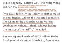 """聯想CFO對""""退出中國""""言論道歉:表述不準確導致誤讀,你怎麼看?"""