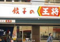 日本人自稱餃子王,結果灰溜溜退出中國!