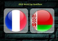 法國vs白俄羅斯首發:格列茲曼和吉魯領銜