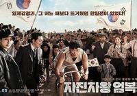 鄭智薰,姜素拉《自行車王嚴福童》確認2月上映,發行正式海報!