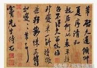 米芾罕見用筆比較含蓄的作品《清和帖》|軍誼詩書畫院