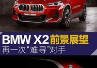 "BMW X2前景展望 再一次""難尋對手"""