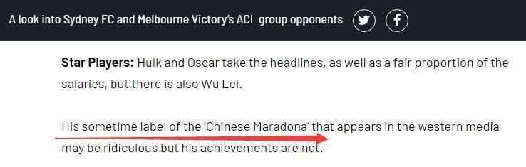 武磊這回真成球王了?外媒稱其為馬拉多納 何時能改掉外戰外行?