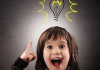 診斷聰明孩子的三大標準,看看你的孩子達標了嗎