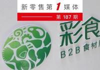 永輝彩食鮮獲高瓴、紅杉等9.5億元投資,或將成為中國版Sysco