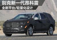 別克昂科雷SUV2017款報價圖 別克2017年新車上市