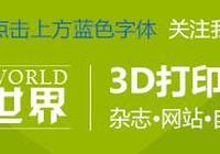 "3D打印和注塑成型""二合一"",美國這家3D打印公司又有新玩法!"