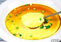 水蒸蛋怎樣做才好吃?大廚教你幾個小技巧,細膩滑嫩,好吃接地氣
