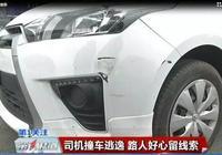 男子到長春市迅馳廣場看電影 車輛被吉AW552E刮花 好心人留紙條幫助尋肇事車!