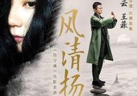 揭祕錄制《風清揚》過程,馬雲喝二兩酒壯膽,王菲只唱好歌