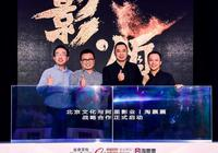 阿里影業與北京文化達成戰略合作 打通線上線下全產業鏈