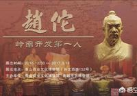 嬴政死後,為什麼任囂在臨死前囑咐趙佗在嶺南獨立呢?