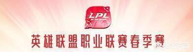LPL春季賽季後賽名額可以確定了嗎?哪些隊伍已經確定了資格,WE還有機會麼?