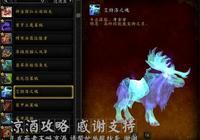 魔獸世界:本週輪到靈魂鹿 錯過等半年的考古坐騎