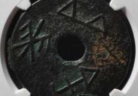 """古錢幣收藏之桼垣一釿、乾祐寶錢、圓足布""""藺""""和咸豐元寶"""