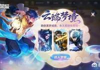 """王者官方推出簡單粗暴送皮膚新模式,玩家只要活躍便能領""""法射輔戰""""四皮膚,你怎麼看?"""