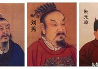 劉邦、劉秀和朱元璋都是白手起家的開國皇帝,誰的能力更強呢?