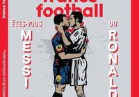 法國足球最新一期封面:梅羅雙驕擁吻
