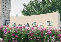 廣州白雲區除了白雲山景區,更值得一來的是雕塑公園