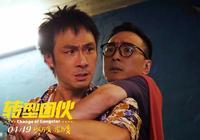 吳鎮宇自導自演作品《轉型團伙》4月19日上映,喬杉費曼出演!