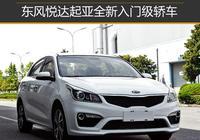 東風悅達起亞全新入門級轎車 明日首發