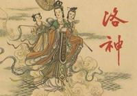 兩晉南北朝史之洛神之子
