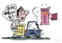 給車買保險,哪家保險公司好一點?