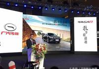 傳祺GA8 2017款鄭州上市 售價14.98萬起