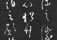 集字書法|小窗幽記集景八篇,不只是語句清新,草書揮灑更飄逸