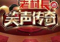 東方衛視《笑聲傳奇》評價如何?