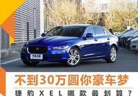 不到30萬,圓你豪車夢,捷豹XEL哪款最划算?