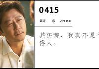"""郭濤處女作撲街,""""江德福""""轉型做導演被群嘲:還是回去演戲吧"""