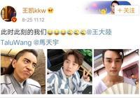 馬天宇評論王凱王大陸自拍醜,王大陸忘記他拍啥戲,網友真相了