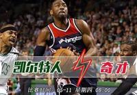 競彩籃球:凱爾特人VS奇才 波士頓遇襲擊