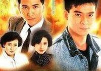 「義不容情」90年代的經典,劇中的他們現在還有人記得嗎?