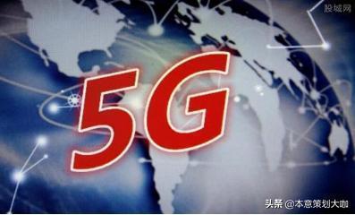 5G 讓未來生長 讓萬物互聯