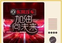 厲害了!上央視、炫科技,東風天龍旗艦刷新品牌營銷新高度!