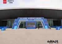 比亞迪新能源汽車相約-太原國際汽車展覽會