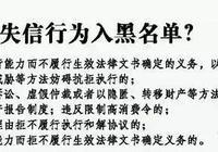 莘縣人民法院發佈失信被執行人(第五批)