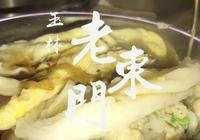筷子視頻:玉林老東門腸粉內幕!這就是玉林!
