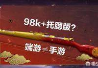 《刺激戰場》托腮板才是98k正確的配件,用子彈袋的都錯了,怎麼評價這事?