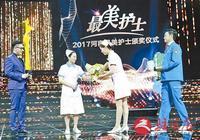 """記2017年河南省""""最美護士""""李慧玲"""