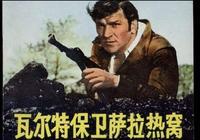 《瓦爾特保衛薩拉熱窩》在中國引起轟動,配音演員功不可沒