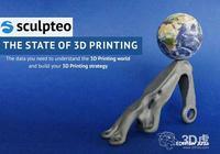 2017 3D打印報告:3D打印行業將越來越專業