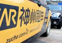 神州租車一季度營收16.6億元