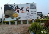 淮安旅遊|青蓮崗的傳說